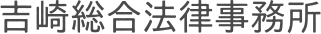 吉崎総合法律事務所WEBSITE