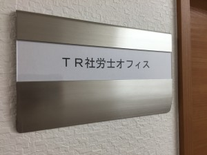 TR社労士